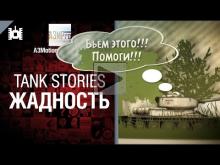 Tank Stories — Жадность — от A3Motion