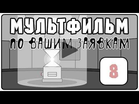 Мультфильм по заявкам №8