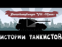Истории танкистов. Maus. Мультик про танки