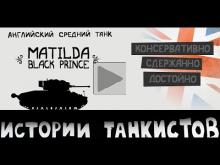 Истории танкистов. Matilda BP. Мультик про танки