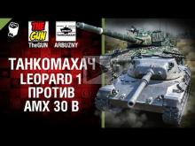 Leopard 1 против AMX30 B — Танкомахач №62 — от ARBUZNY и The