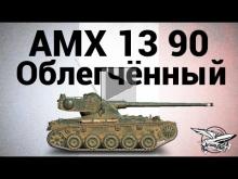 AMX 13 90 — Облегчённый — Гайд