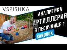 Песочница — АРТИЛЛЕРИЯ — Аналитика 1