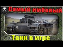 Самый имбовый и очень редкий танк в игре ~World of Tanks~