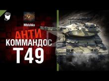 Т49 — Антикоммандос №21 — от Mblshko [World of Tanks]