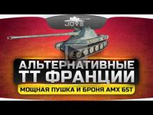 Альтернативные ТТ Франции. Мощная пушка и крепкая броня AMX