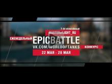 EpicBattle : MASTERofLIGHT_RU / Т— 54 облегчённый (конкурс: 2