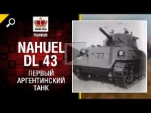 Nahuel DL 43 — Первый Аргентинский Танк — Будь готов! — от H