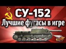 СУ— 152 — Лучшие фугасы в игре — Лучшие выстрелы с вертухи —