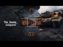 EpicBattle #95: The_Kenny_ / Conqueror [World of Tanks]