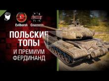 Польские ТОПЫ и премиум Фердинанд — Танконовости №220 [World