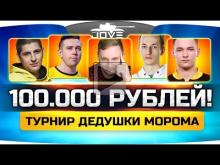 БИТВА ЗА 100.000 RUB СРЕДИ ЛУЧШИХ ИГРОКОВ WOT! ● Турнир Деду