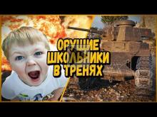 БИЛЛИ ИГРАЕТ В ТРЕНЯХ — ОРУЩИЕ ШКОЛЬНИКИ | World of Tanks