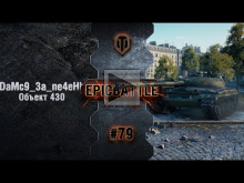 EpicBattle #79: oTDaMc9_3a_ne4eHbKy / Объект 430 [World of T