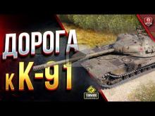 Дорога к К— 91 / Катаем Об.430 вар.II