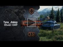 EpicBattle #80: Tyna_Jlakep / Объект 430У [World of Tanks]