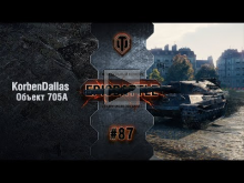 EpicBattle #87: KorbenDaIlas / Объект 705А [World of Tanks]