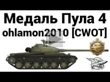 Медаль Пула 4 — ohlamon2010 [CWOT]