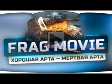 Frag Movie. Хорошая Арта — Мертвая Арта!