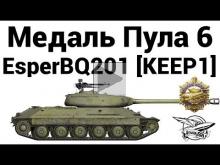 Медаль Пула 6 — EsperBQ201 [KEEP1]
