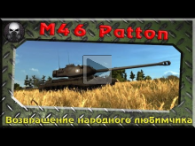 M46 Patton — Возвращение народного любимчика(Патч 9.2)