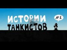 """Трейлер сериала """"Истории танкистов""""."""