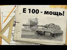 E 100 — давить и не бояться!