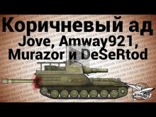 Стрим — Коричневый ад — Jove, Amway921, Murazor и DeSeRtod