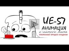 Анимация UE— 57