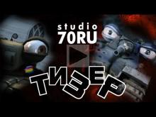 studio70RU — ТИЗЕР №1
