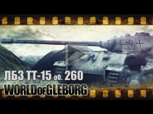 World of Gleborg. ЛБЗ ТТ— 15 на об. 260