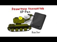 Розыгрыш Планшетов от XP— PEN