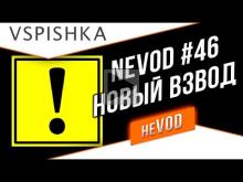 NeVOD #46 — Новый Взвод. Знакомство.