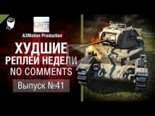 Худшие Реплеи Недели — No Comments №41 — от A3Motion [World