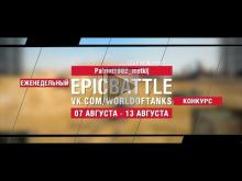 EpicBattle : Patriot1992_metkij / T25 Pilot Number 1 (конкур