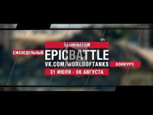 EpicBattle : lLLUMlNATlON / T71 (конкурс: 31.07.17— 06.08.17)