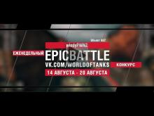 EpicBattle : windyPWNZ / Объект 907 (конкурс: 14.08.17— 20.0