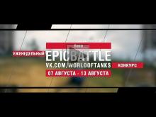 EpicBattle : __6axa__ / Sp?hpanzer SP I C (конкурс: 07.08.17