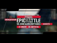 EpicBattle : Vanlegolas / Maus (конкурс: 31.07.17— 06.08.17)