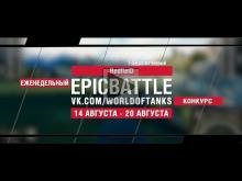 EpicBattle : RedfieID / Т— 54 облегчённый (конкурс: 14.08.17—