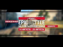 EpicBattle : cI1mIc4 / Объект 263 (конкурс: 14.08.17— 20.08.1