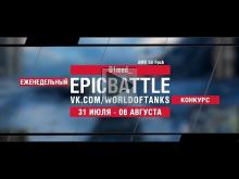 EpicBattle : D1med_ / AMX 50 Foch (конкурс: 31.07.17— 06.08.1