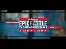 EpicBattle : the_Aquarius_ / Lorraine 40 t (конкурс: 07.08.1