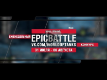 EpicBattle : your_friend_ / Maus (конкурс: 31.07.17— 06.08.1