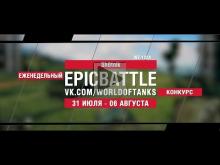 EpicBattle : Sh0tnik / WZ— 132A (конкурс: 31.07.17— 06.08.17)
