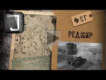 WoT: карты. Редшир (средние танки)