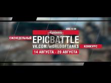 EpicBattle : iEpidemic / AMX 13 90 (конкурс: 14.08.17— 20.08.