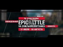 EpicBattle : Kp_Dzhek_Vorobey / Объект 263 (конкурс: 31.07.