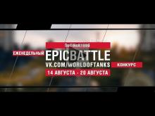 EpicBattle : BoTiNoK1996 / E 50 Ausf. M (конкурс: 14.08.17—