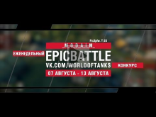 EpicBattle : _M_O_D_A_I_M_ / Pz.Kpfw. T 25 (конкурс: 07.08.1